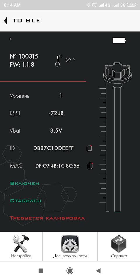 настройка беспроводного датчика уровня топлива Эскорт ТД-BLE