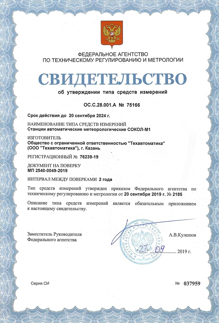 Sokol-M weather station certificate and verification