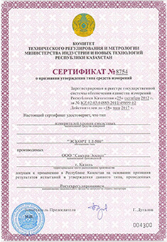 Certificate of the measurement device type approval