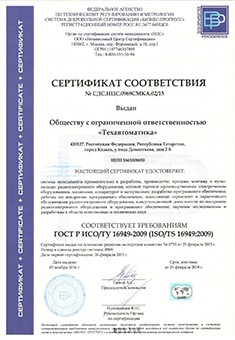 GOST-R ISO/TR 16949-2009 Conformity Certificate