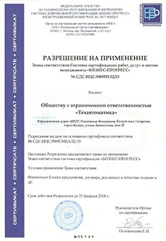 Permit for use of conformity mark of «Business-Progress» Certification system
