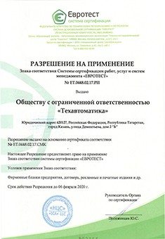 Permit for use of conformity mark of «Eurotest» Certification system