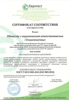 GOST-R ISO 9001-2015 Conformity Certificate