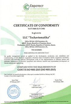 Complies with the requirements of GOST R ISO 9001-20015