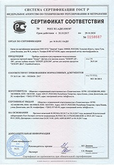 The GOST-R Conformity Certificate